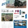 2015年版三菱大夕張鉄道保存会オリジナルカレンダー頒布開始