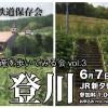 夕張の産業遺産を歩いてみる会vol.3楓・登川編のお知らせ