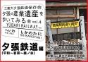 夕張の産業遺産を歩いてみる会vol.4平和〜若菜〜鹿ノ谷編のお知らせ