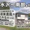 夕張の産業遺産を歩いてみる会vol.6清水沢〜南部編Ⅱ(三菱大夕張鉄道編)