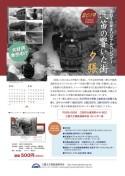 三菱大夕張鉄道保存会オリジナル2019年カレンダー頒布
