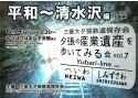 夕張の産業遺産を歩いてみる会vol.7平和〜清水沢(夕張線編)