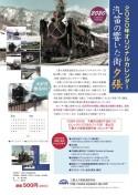 三菱大夕張鉄道保存会オリジナル2020年カレンダー頒布