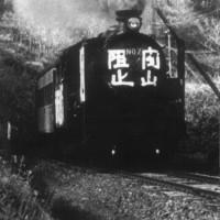 """昭和48年4月20日 大夕張礦業所の閉山が提案され、 SLにも""""閉山阻止""""のペイントが。 6月30日閉山決定、8月21日に閉山。南大夕張~明石町間"""