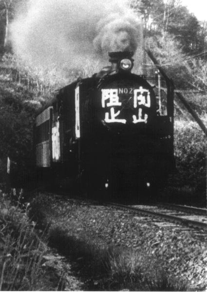 三菱大夕張鉄道保存会三菱大夕張鉄道の歴史