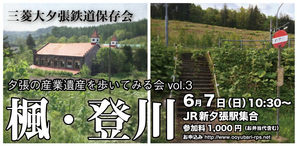 夕張の産業遺産を歩いてみる会3楓登川編2015-05-27_01