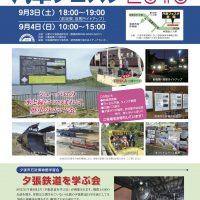 汽車フェスタ2016+石炭博物館学習会