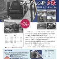 三菱大夕張鉄道保存会オリジナル2018年カレンダー・DVD頒布