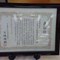平成29年度夕張市文化協会「文化協会賞」受賞