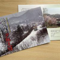 三菱大夕張鉄道保存会オリジナル2021年カレンダー頒布